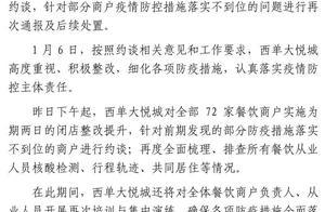 升级防疫措施,北京西单大悦城全部餐饮商户闭店两日整改