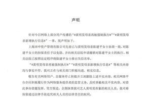 乐华娱乐发声明,否认黄明昊母亲再被强制执行一事