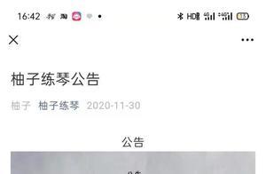 """柚子练琴App突然发破产公告,关停前仍进行""""双十一""""促销"""