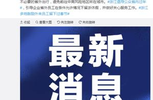 浙江要求春节期间取消非公务出境活动