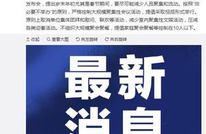 浙江提倡家庭聚会聚餐控制在10人以下