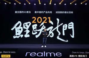 realme V15正式发布:1399起的科技国潮5G新品