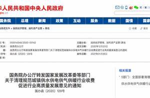 五部门发文:严禁供水供气企业垄断!2019年立案调查7起