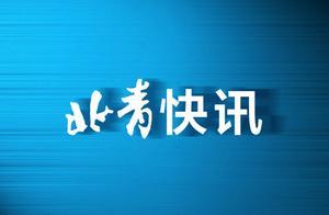 北京居民人均可支配收入增至6.9万元