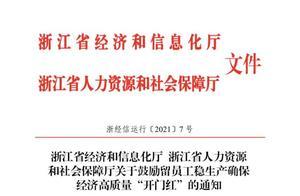 鼓励外地员工留浙过年 浙江两部门联合发文了
