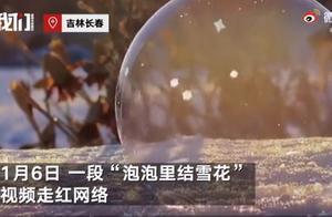 梦幻!女子零下17度吹泡泡变水晶球,网友:南方感受不到的快乐
