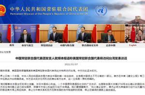 中国常驻联合国代表团:坚决反对美常驻联合国代表访台
