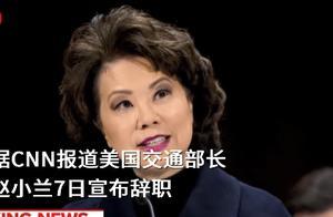 美国交通部长赵小兰辞职