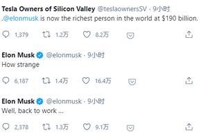 马斯克登顶全球首富,淡定回应:好了,回去工作吧