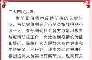 河北南宫:举报未检测核酸人员奖励500元,补检工作后未检测者一律隔离