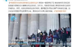 特朗普支持者转战林肯纪念堂前抗议 网友对此表示强烈质疑