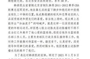 北京男篮传来噩耗,前球队成员韩崇凯因病离世
