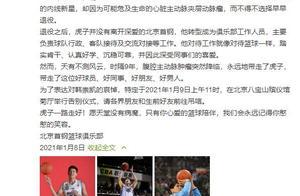 北京首钢篮球俱乐部前男篮队员韩崇凯逝世