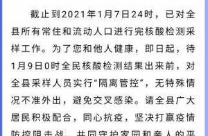 河北平乡实行隔离管控 无特殊原因不准外出
