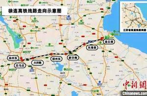 徐连高铁开始全线试运行 苏北邳州、新沂、东海三地将迎高铁时代