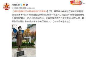 韩法院裁定日本赔偿慰安妇受害者