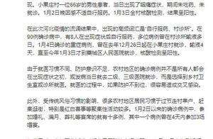 河北、北京、四川等地多起疫情发生在农村,流调关键词有这些