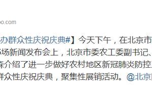 北京疫情防控发布会:春节前后禁止举办群众性庆祝庆典