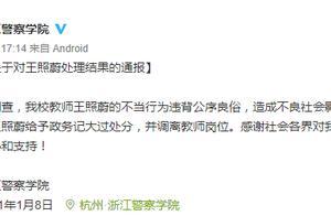 """浙江警察学院回应""""教师虐杀动物""""事件:给予政务记大过处分"""