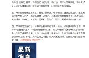 长沙市教育局:长沙师生即日起不得出境出省
