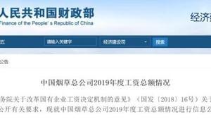 中国烟草总公司工资总额公布,在岗职工年平均工资18.67万元