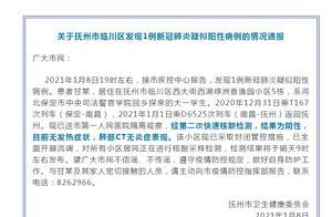 江西抚州市临川区发现1例新冠肺炎疑似阳性病例 系从河北回乡探亲的学生