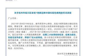 江西抚州发现1例疑似阳性病例:系从保定回乡探亲的大学生