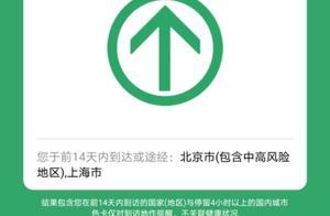 中国信通院:行程卡将不再对包含中高风险区域地市名称标记为红色