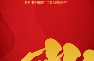 中国人民警察节 因为,有你