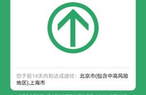 中国信通院:中高风险区域地市名称行程卡不再标红