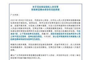 江西抚州:保定回抚人员甘某排除新冠病毒感染