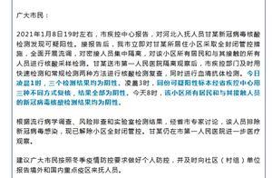 江西抚州:河北保定回抚人员甘某排除新冠病毒感染