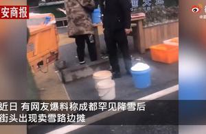 成都市民街头卖雪,小桶10元大桶20元,网友调侃:北雪南送该实行了