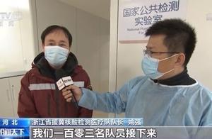 浙江医疗队在冀开展核酸检测:103名队员24小时三班倒,一天可检测六十余万人次