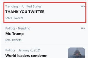 推特永久封停特朗普账号,谢谢你推特冲上热搜