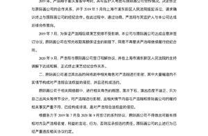 210109 峰峻文化声明:坚决维护严浩翔的各项合法权益