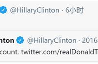 """特朗普推特被永久封停,希拉里转发四年前推文并打了一个大大的""""√"""""""