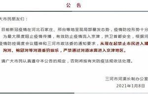 河北三河:严禁市民通过市域河道冰面进入京津地区