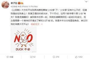 """章子怡怼《上阳赋》片方:别再消费我营销""""少女感""""了"""