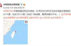 台湾宜兰县海域发生5.1级地震,福建沿海亦有震感