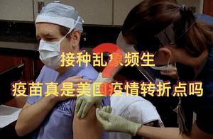 """观世界丨美国疫苗接种五大乱象 疫苗难成美国疫情的""""救命稻草"""""""
