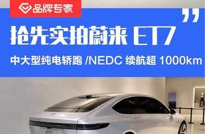 抢先实拍蔚来ET7 中大型纯电轿跑/NEDC续航超1000km