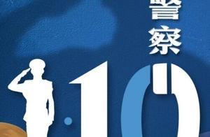 """唯有中国警察前还有""""人民""""二字"""