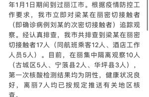 云南丽江密接者信息泄露遭人电话质问辱骂!回应已致歉正倒查