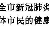 河北沧州:面临的输入性、聚集性新冠肺炎疫情风险陡然增大
