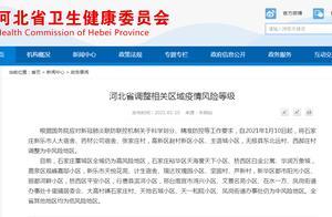 河北省石家庄市7个地区调整为中风险地区