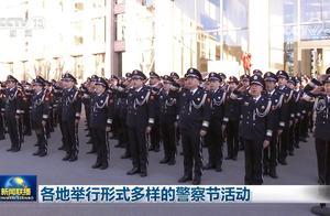 各地举行形式多样的警察节活动