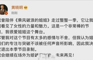 黄晓明退出《浪姐2》,保护李菲儿又不让baby伤心?端水大师厉害了