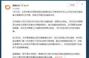滴滴出行:北京新增无症状感染者为滴滴司机,其在滴滴平台上的密接者已全部通知到本人