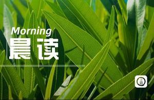 """晨读   多地明确春节返乡需核酸阴性   TVB首位90后""""视后""""诞生"""